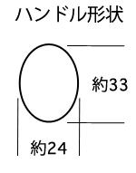 角形スコップハンドル